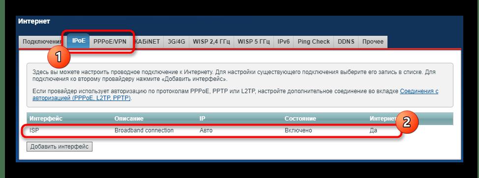 Переход к настройке сетевого интерфейса для выбора сетевого порта через веб-интерфейс роутера