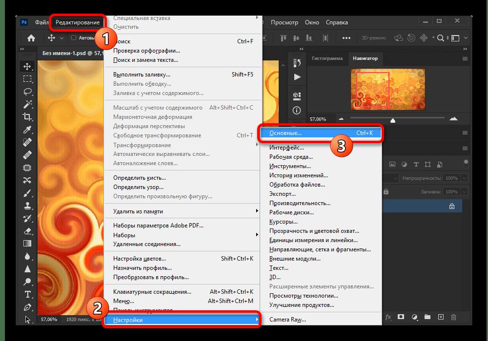 Переход к основным настройкам в Adobe Photoshop