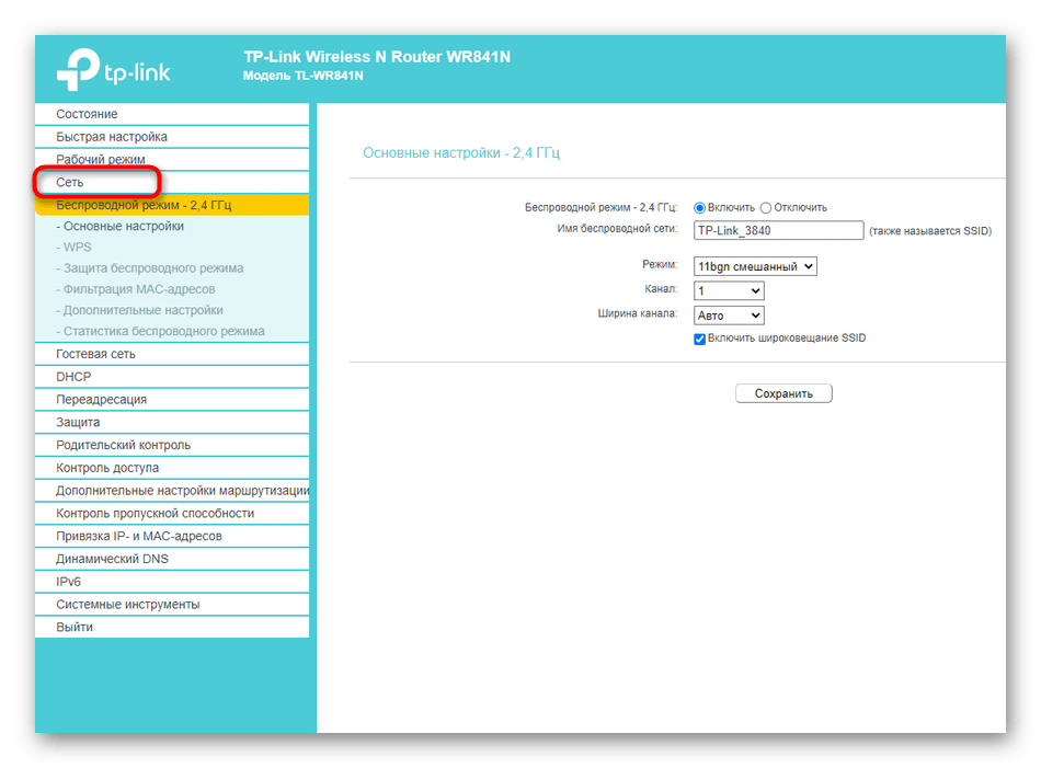 Переход к параметрам сети для проверка адреса при настройке WDS на роутерах TP-Link