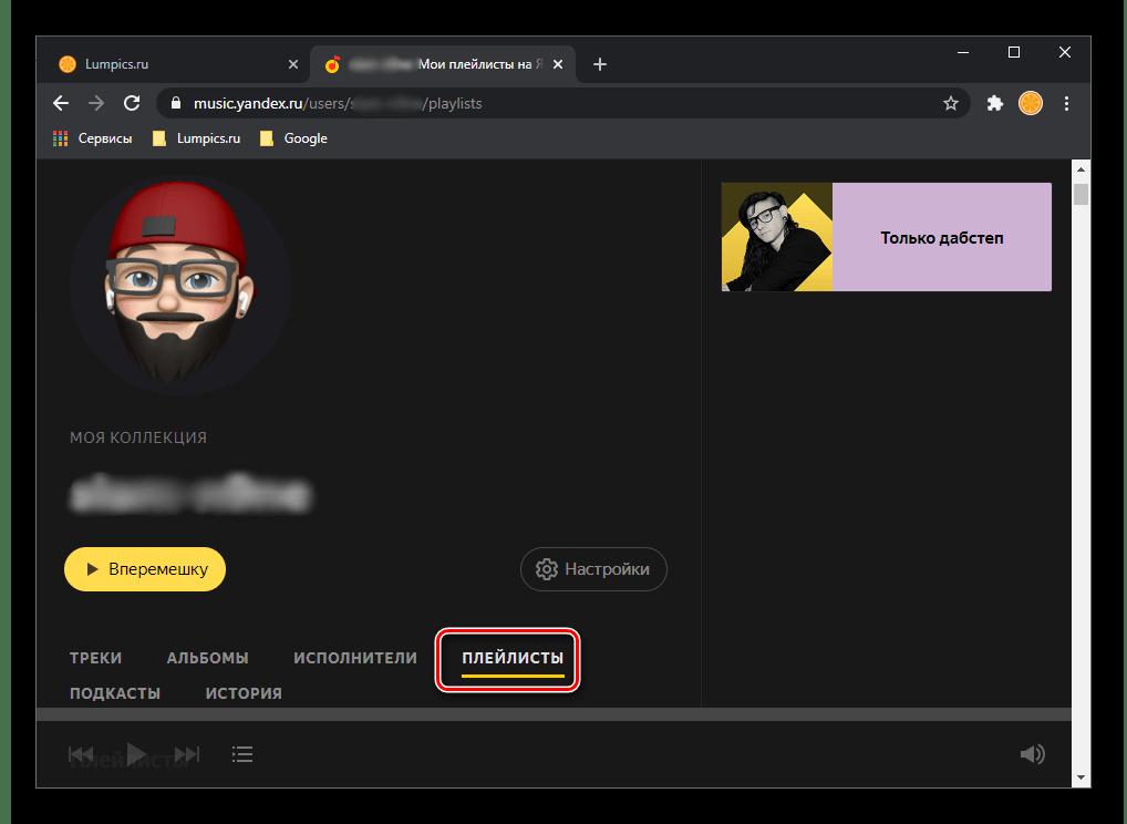 Переход к поиску плейлиста на сайте Яндекс.Музыке в браузере на ПК