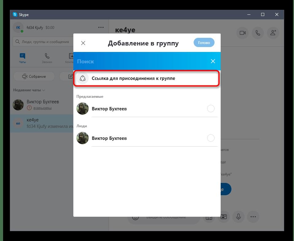 Переход к поиску ссылки для приглашения по ссылке для беседы в Skype