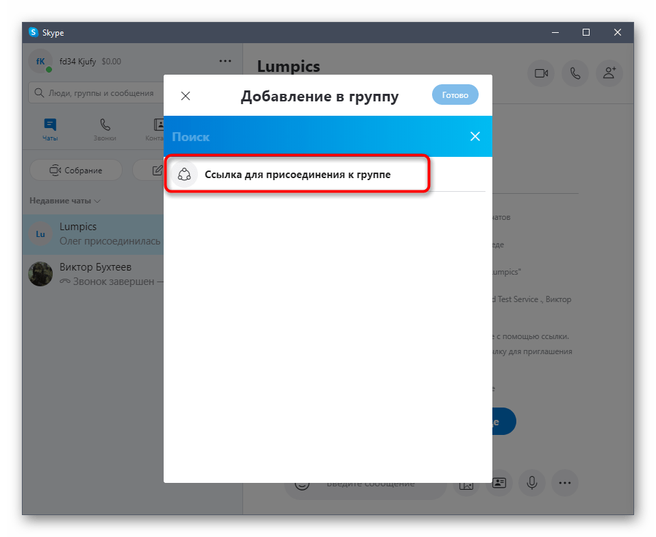 Переход к поиску ссылки для вступления в группу Skype