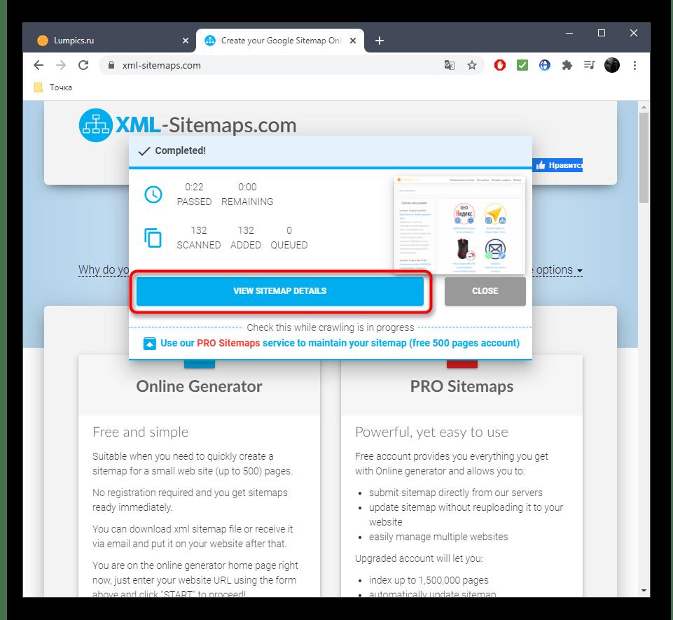 Переход к просмотру карты сайта после ее создания через онлайн-сервис XML-Sitemaps
