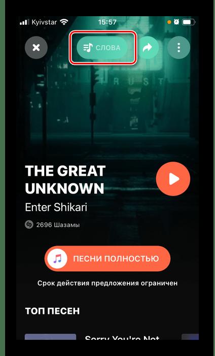 Переход к просмотру слов песни в мобильном приложении Shazam на iPhone