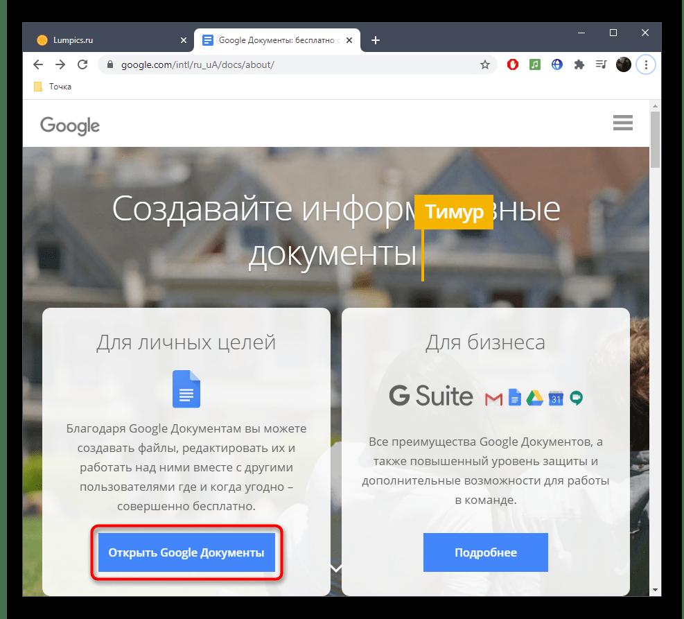Переход к работе с документами для открытия RTF через онлайн-сервис Google Документы
