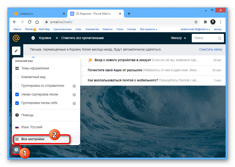 Переход к разделу Настройки на сайте почты Mail.ru