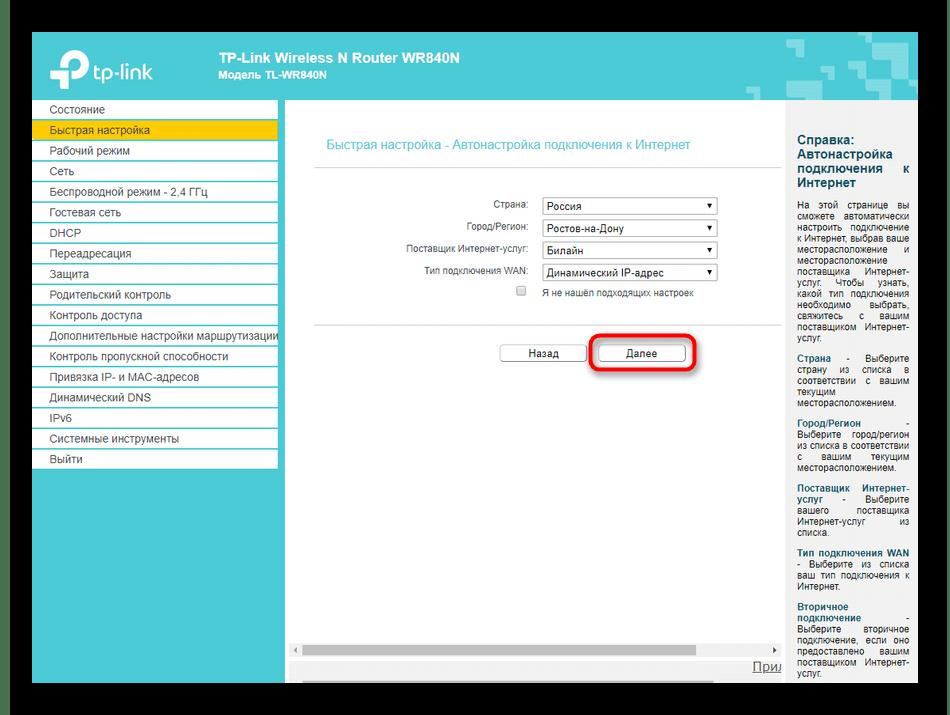 Переход к следующему шагу настроек после установки параметров провайдера роутера Дом.ru