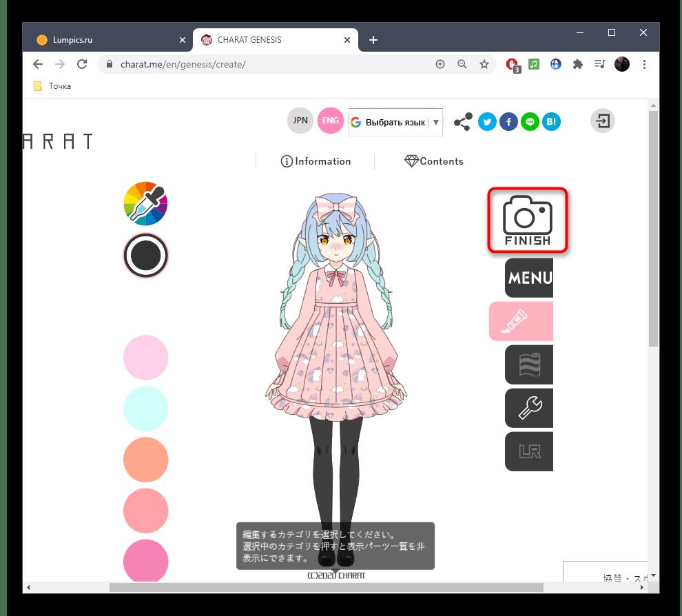 Переход к сохранению аниме-персонажа в онлайн-сервисе CHARAT GENESIS