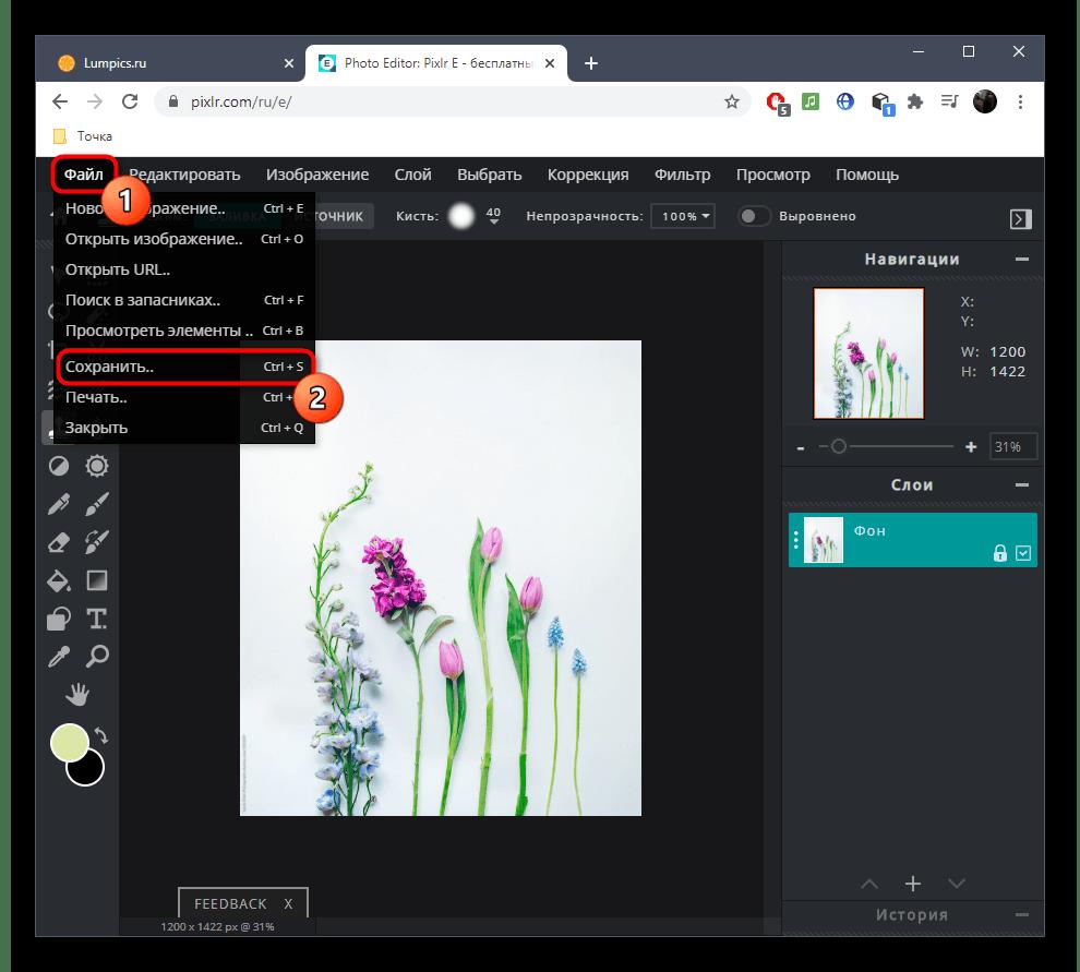 Переход к сохранению фото после удаления лишнего при помощи онлайн-сервиса PIXLR