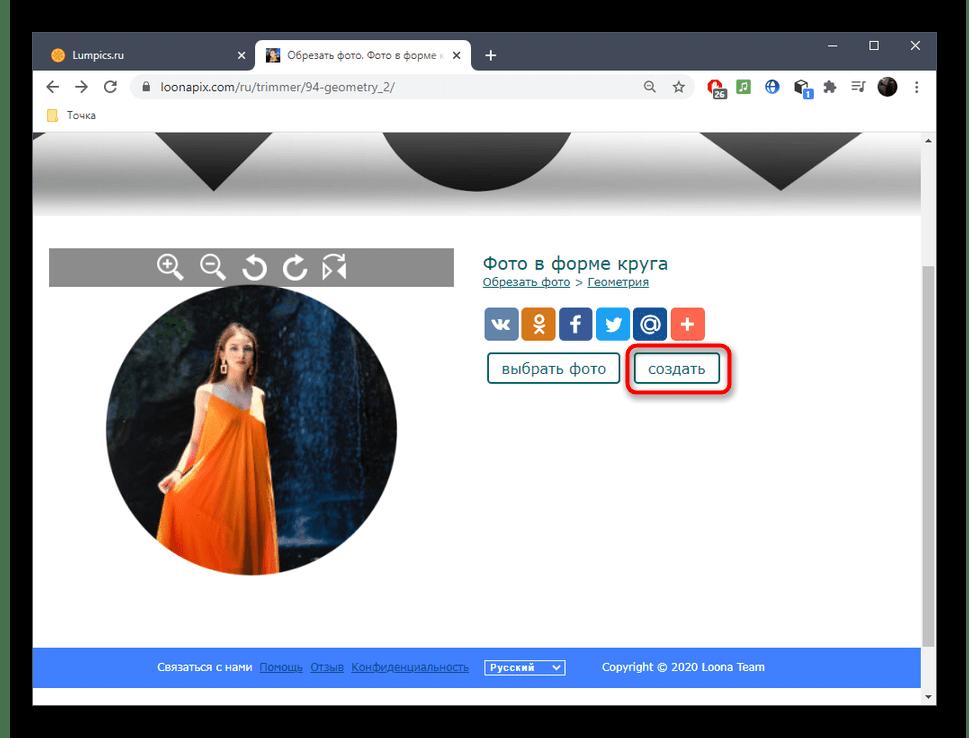 Переход к сохранению фотографии после обрезки по кругу в онлайн-сервисе Loonapix