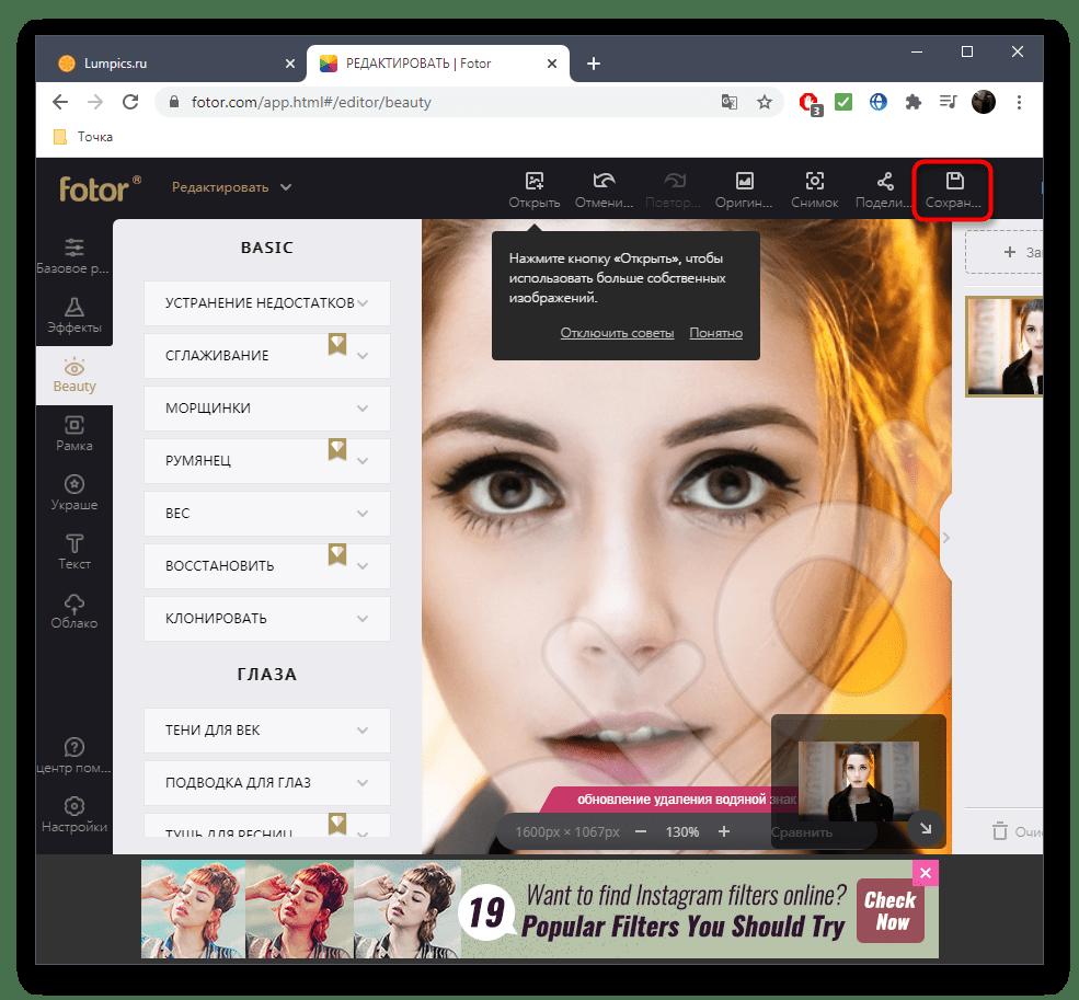 Переход к сохранению фотографии после уменьшения носа в онлайн-сервисе Fotor