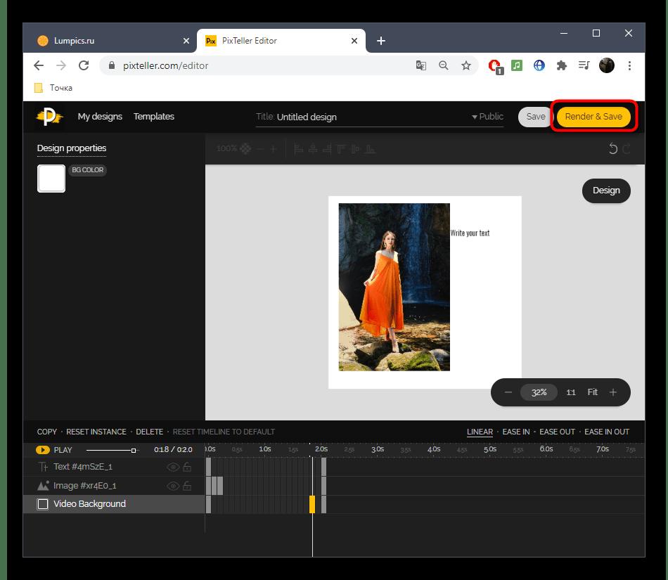 Переход к сохранению изображения после анимирования в онлайн-сервисе PixTeller
