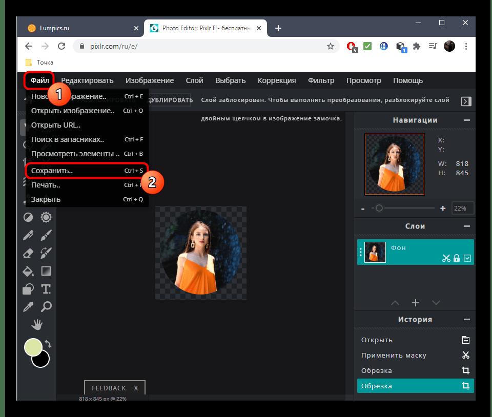 Переход к сохранению изображения после обрезки по кругу в онлайн-сервисе PIXLR