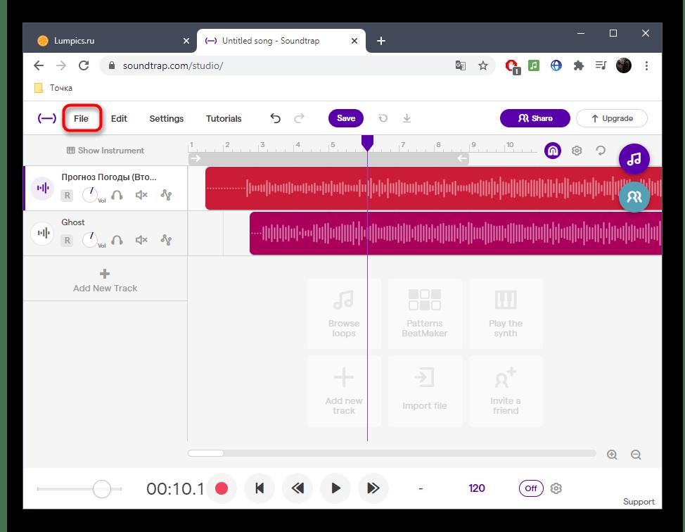 Переход к сохранению трека после сведения через онлайн-сервис SoundTrap