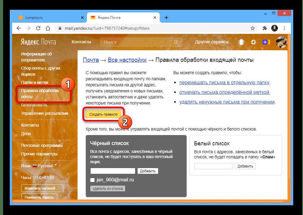 Переход к созданию правила обработки писем на сайте Яндекс.Почты