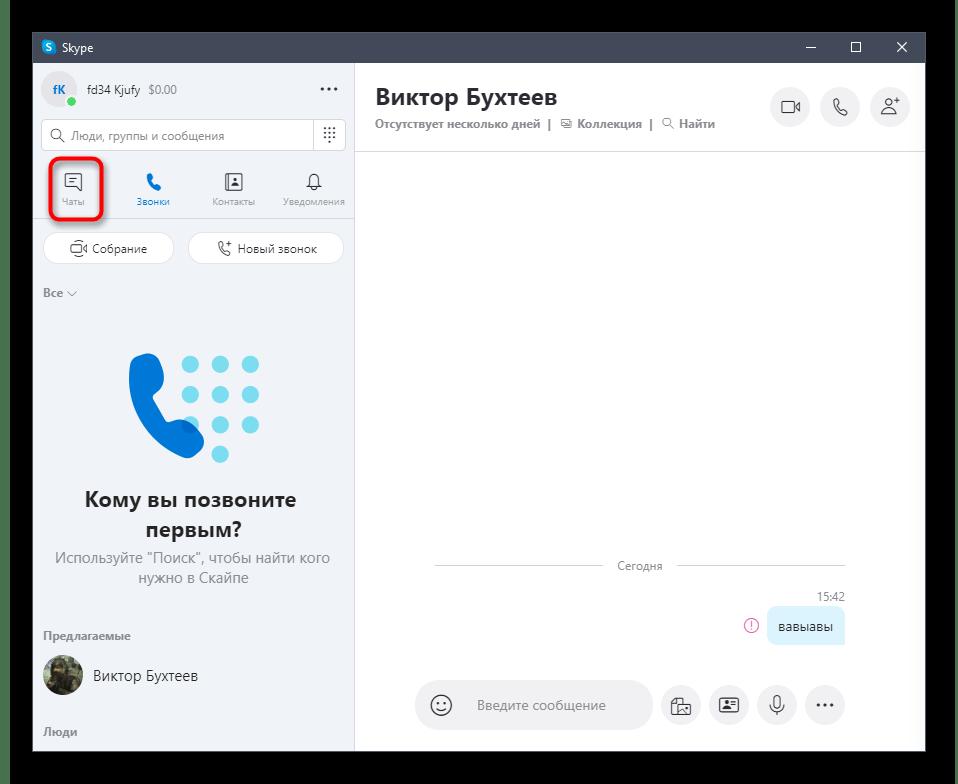 Переход к списку диалогов для приглашения пользователя в беседу Skype