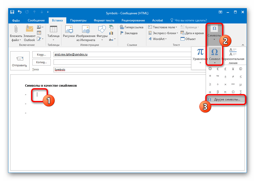 Переход к списку символов в программе Outlook