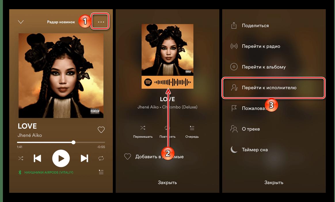 Переход к странице исполнителя через плеер в приложении Spotify для iPhone