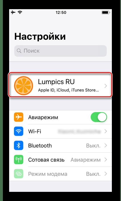 Переход к управлению Apple ID в настройках iPhone