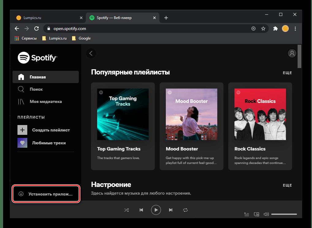 Переход к веб-плееру и возможность установки приложения Spotify на компьютер