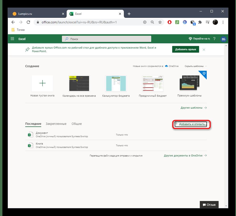 Переход к выбору электронной таблицы для открытия через Excel OneDrive