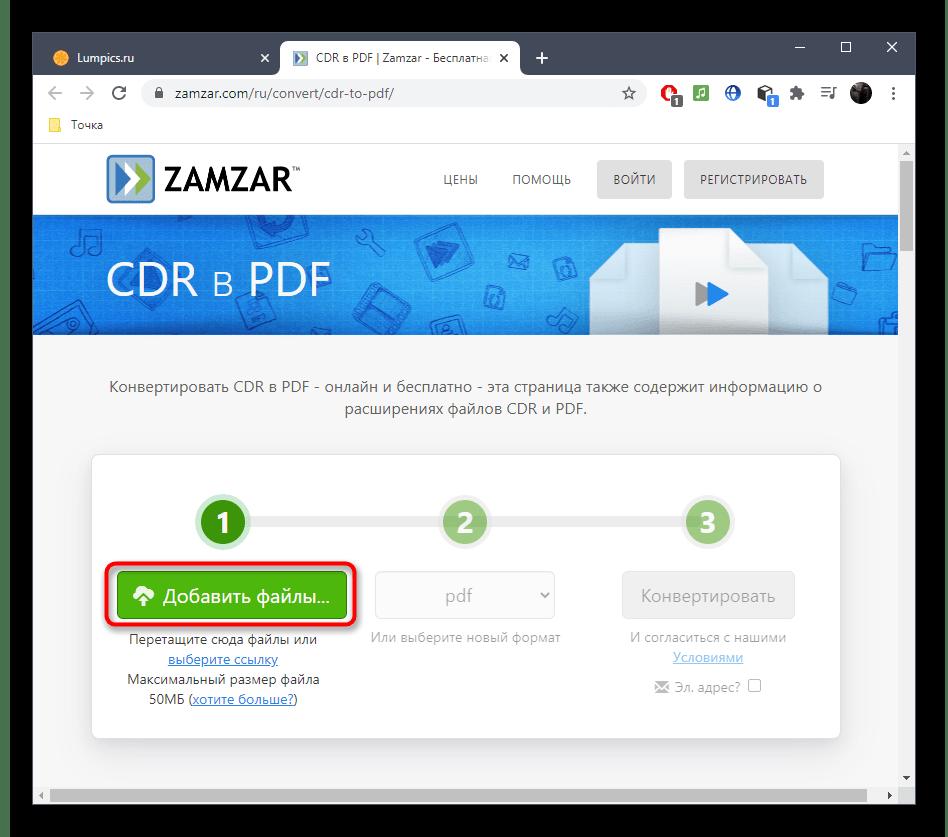 Переход к выбору файла для конвертирования CDR в PDF через онлайн-сервис Zamzar