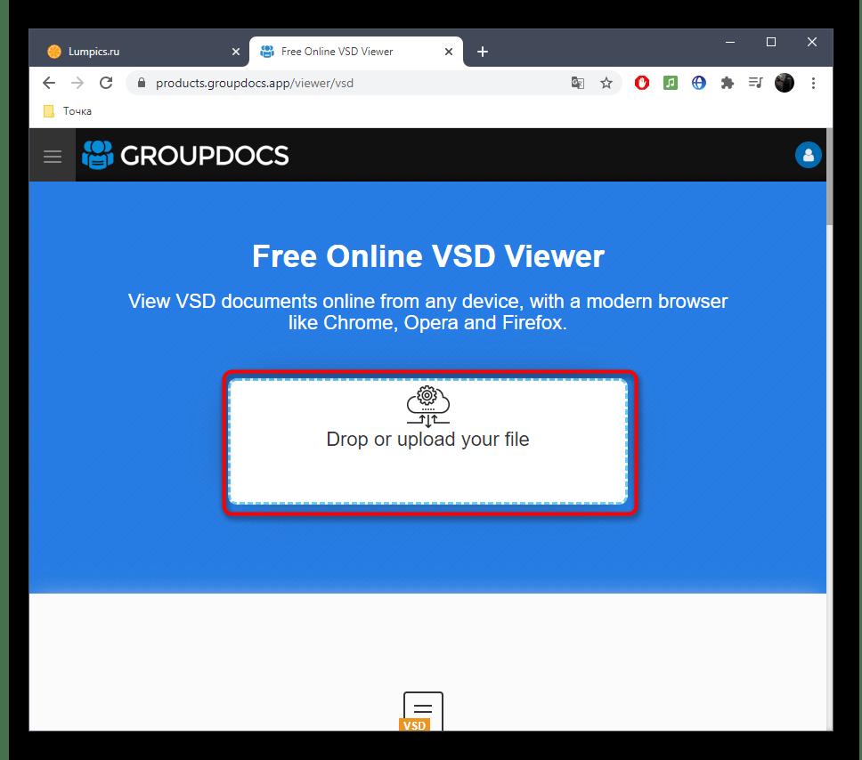 Переход к выбору файла VSD через онлайн-сервис GroupDocs