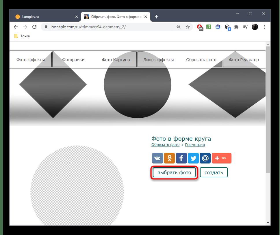 Переход к выбору фото для обрезки по кругу в онлайн-сервисе Loonapix