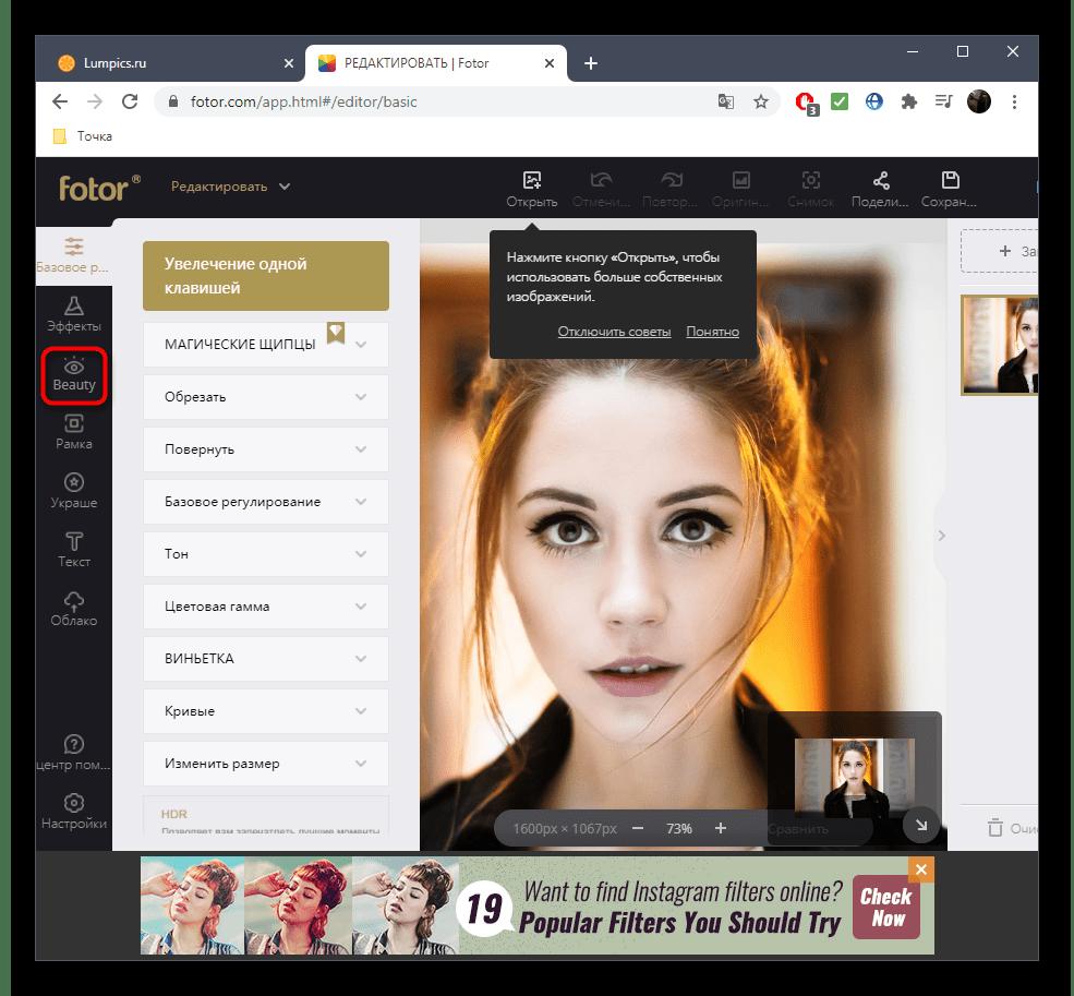 Переход к выбору инструмента для уменьшения носа на фото через онлайн-сервис Fotor
