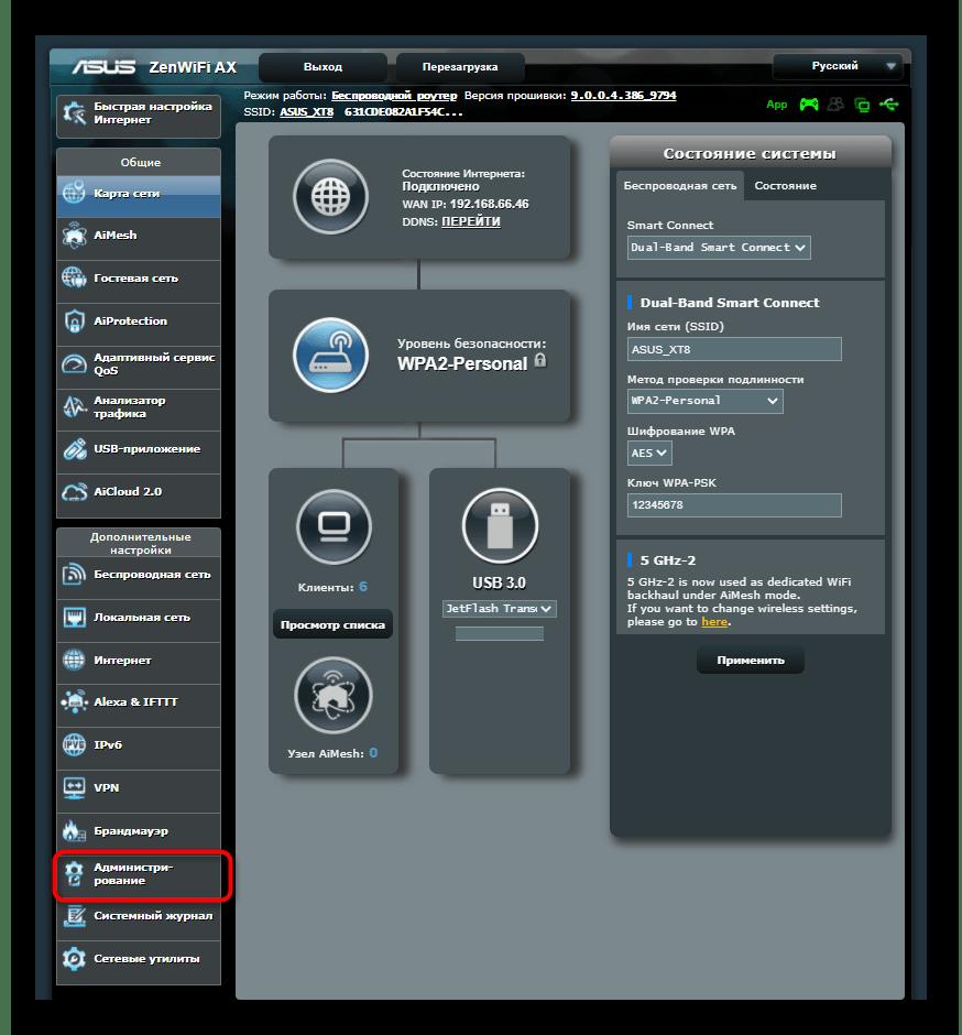 Переход к выбору рабочего режима роутера ASUS при проверке соединения двух роутеров
