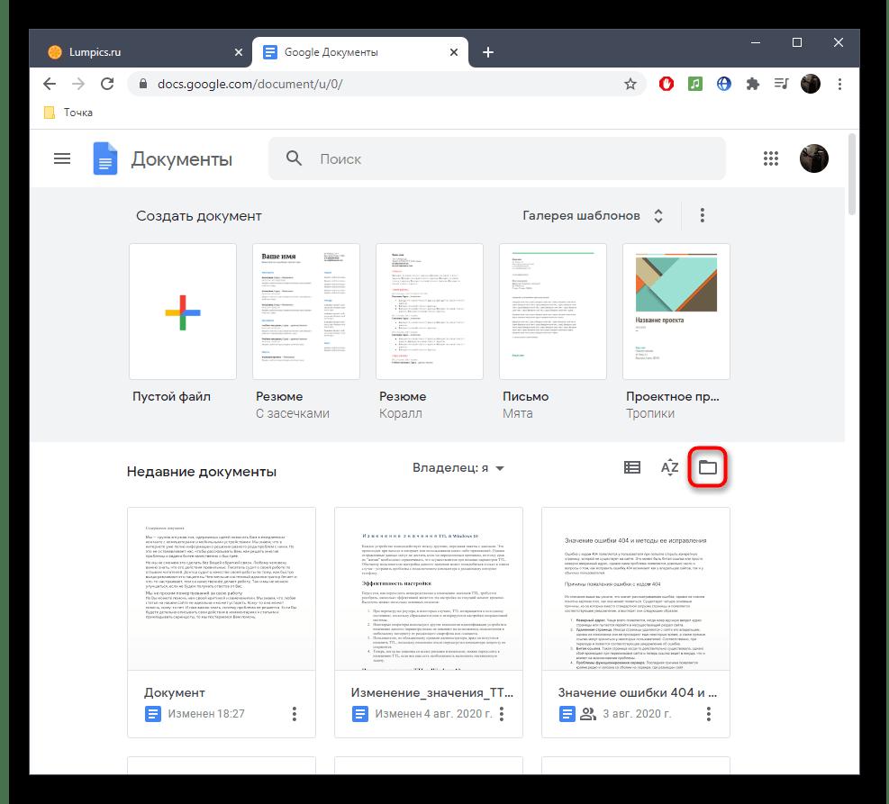 Переход к загрузке файла RTF через онлайн-сервис Google Документы для дальнейшего просмотра
