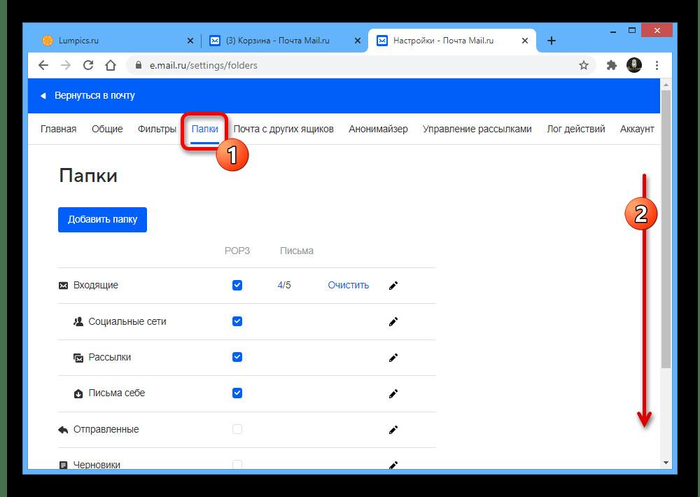 Переход на вкладку Папки в настройках на сайте почты Mail.ru