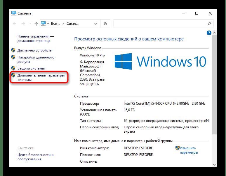 Переход в дополнительные параметры системы через свойства Windows 10