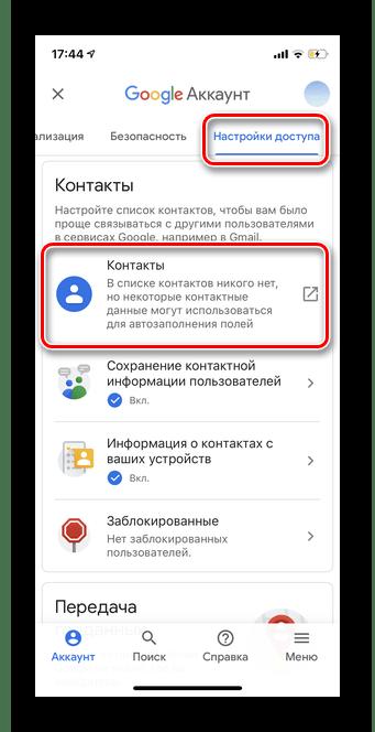 Переход в контакты для восстановления контактов Гугл в мобильной версии iOS