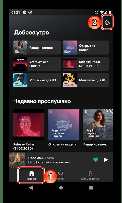 Переход в настройки приложения Spotify для Android