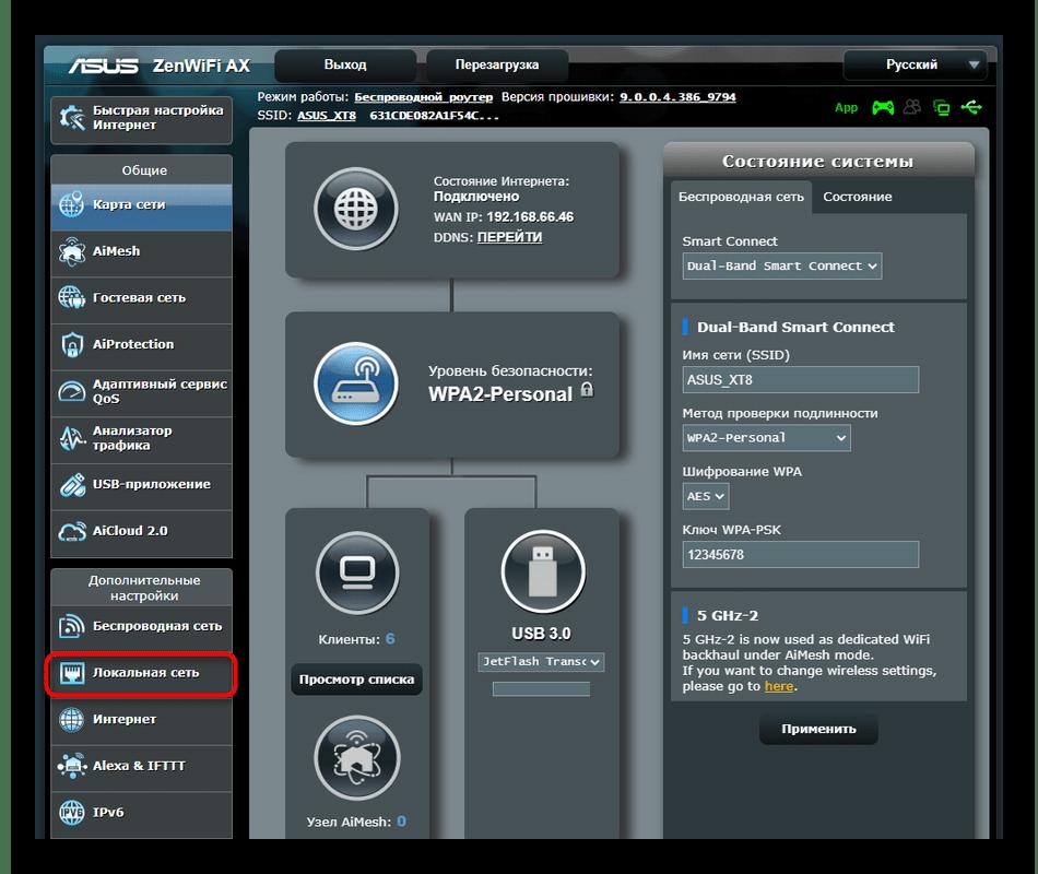 Переход в настройки сети для продвинутого конфигурирования IPTV через роутер