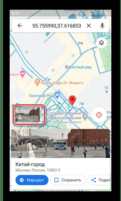 Переход в панорамный режим для включения панорамного режима Гугл Карты Андроид