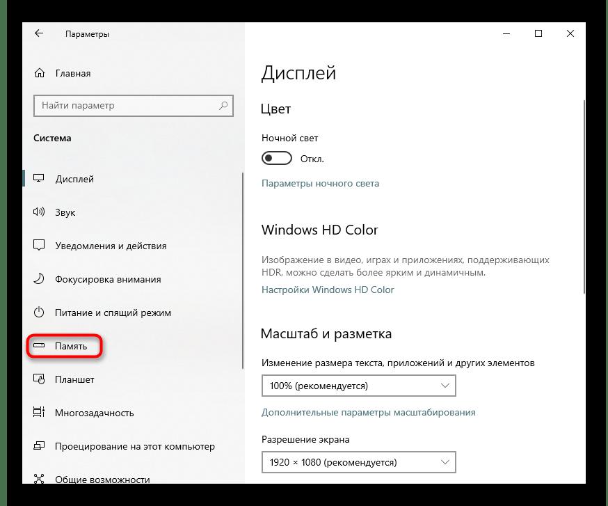 Переход в подраздел Память для изменения места сохранения нового содержимого в Windows 10