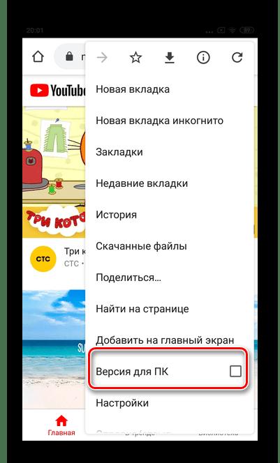 Переход в полную версию для просмотра видео в фоновом режиме в YouTube Google Chrome Android