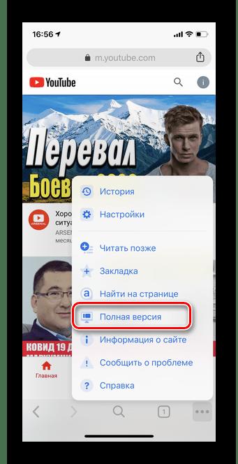 Переход в полную версию для просмотра Ютуб в фоновом режиме Chrome iOS