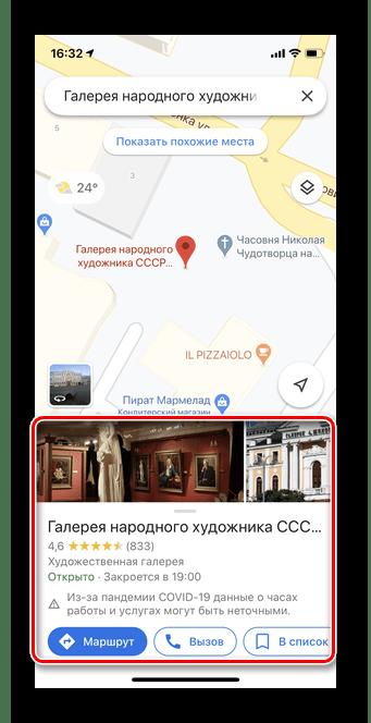 Переход в раздел фото для просмотра панорамных фотографий в Гугл Карты iOS