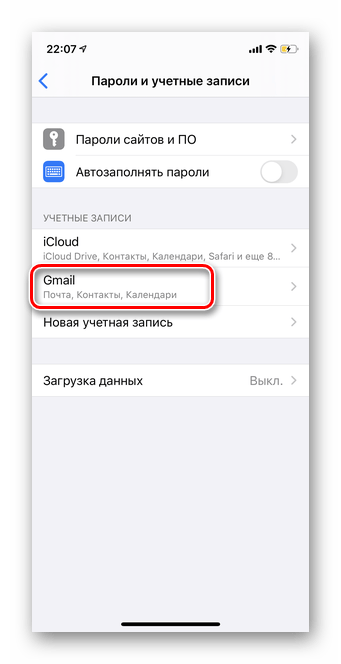 Переход в раздел Gmail для восстановления контактов Гугл в мобильной версии iOS