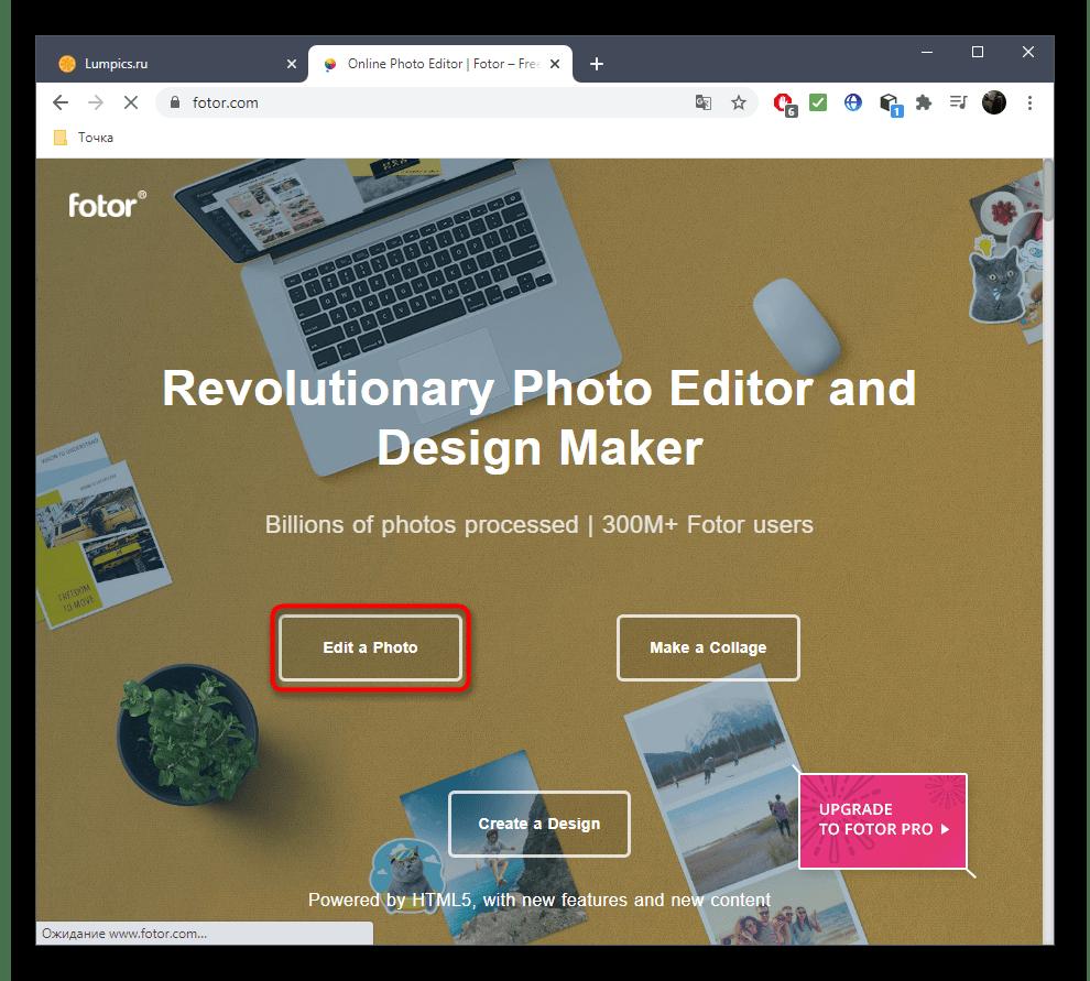 Переход в редактор Fotor для удаления лишнего с фото
