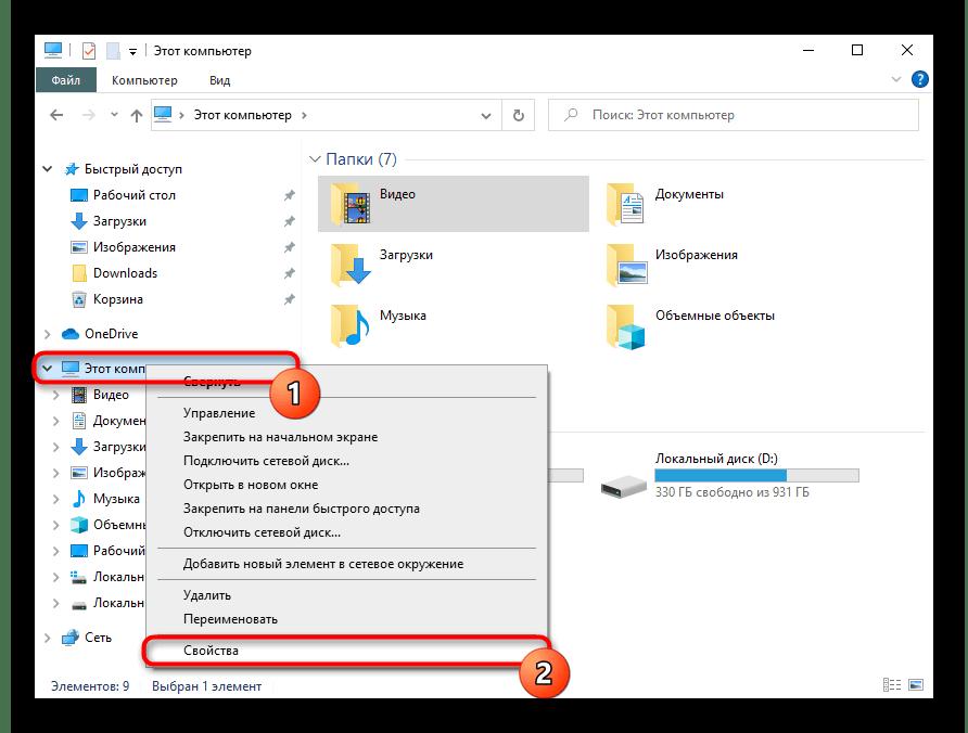 Переход в свойства Windows 10 для отключения выбора операционной системы при включении компьютера