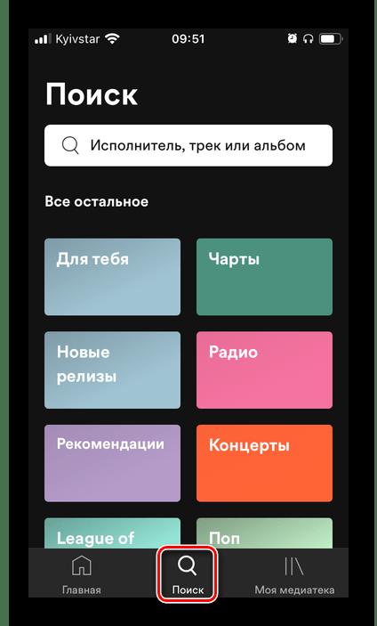 Перейти к поиску для подключения к группе в мобильном приложении Spotify