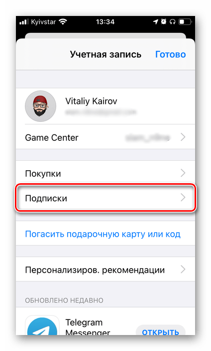 Перейти к просмотру подписок в магазине приложений App Store на iPhone