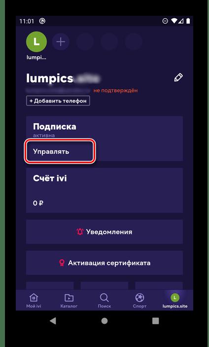 Перейти к управлению своей подпиской в приложении ivi на Android