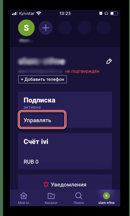 Перейти к управлению своей подпиской в приложении ivi на iPhone