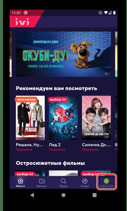 Перейти к управлению своим профилем в приложении ivi на Android