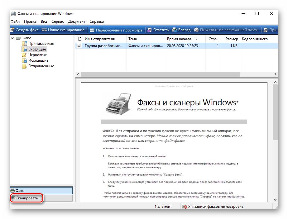 Переключение режима во встроенной в Windows 10 утилите Факсы и сканирование
